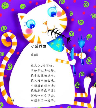 经典儿歌,儿童诗