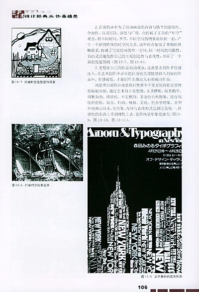 黑白装饰画——艺术设计经典丛书·基础类