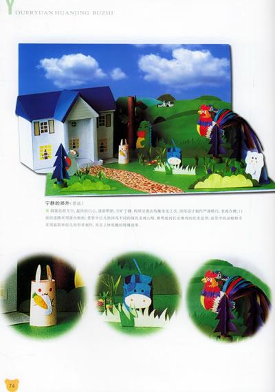 立体纸雕模型——幼儿园环境布置系列丛书