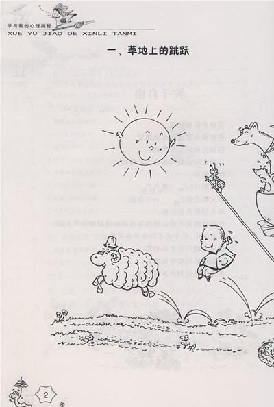 幼儿园修补图书步骤简笔画