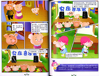 小猪罗米.艺术王国