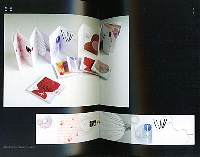 《视觉传达设计:中国美术学院优秀毕业设计作品展示