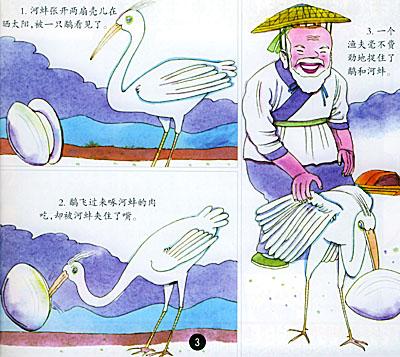 四格简笔画-儿童寓言故事 经典寓言故事 寓言故事大全 寓言故事