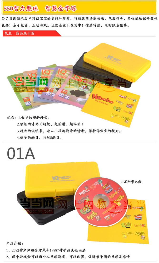 nibobo 奶宝宝 智力魔珠(智慧金字塔 精品礼盒装 550题 商场版)100011