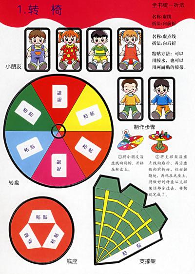 立体棋盘手工系列:幼儿园