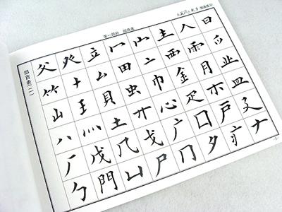 横折田字格笔画-毛笔字是先练笔画,还是一上来就照着名家的字帖临摹