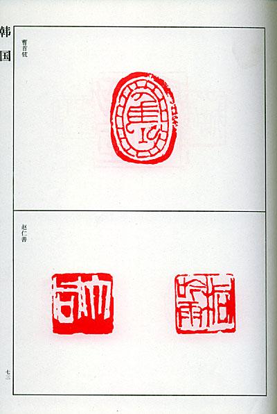 篆刻简单图案素材