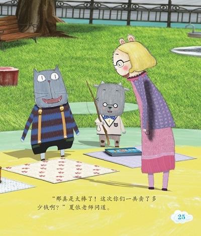 云彩面包一个硬币的故事(国际童书展获奖作品,一部幼教类题材的精品