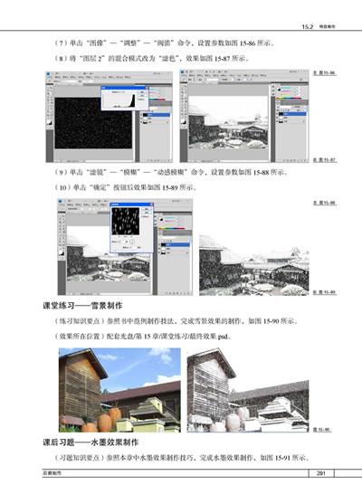 photoshop建筑与室内效果图后期制作