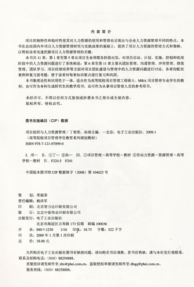 《项目组织与人力资源管理》(丁荣贵.)【简介