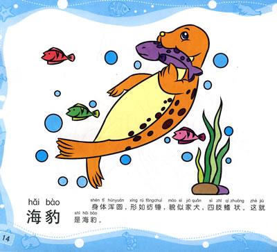 《宝宝涂画启蒙》*《海底动物》(小美院系列)