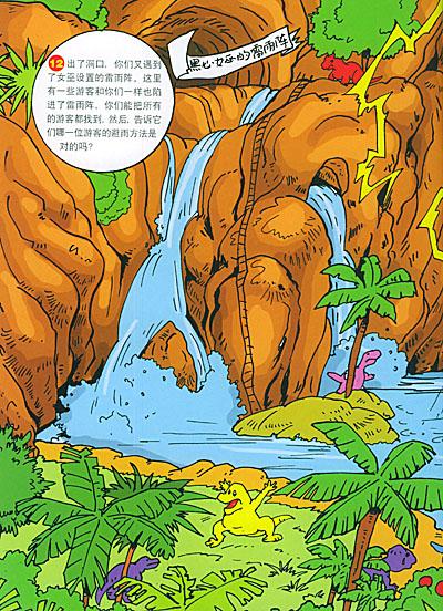 恐龙夏令营迷宫(恐龙6)——大象超级迷宫书架