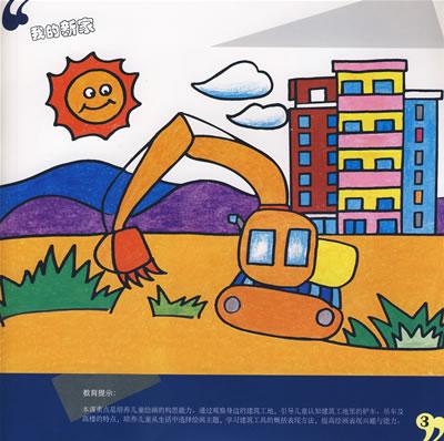 儿童绘画启蒙(第四册)