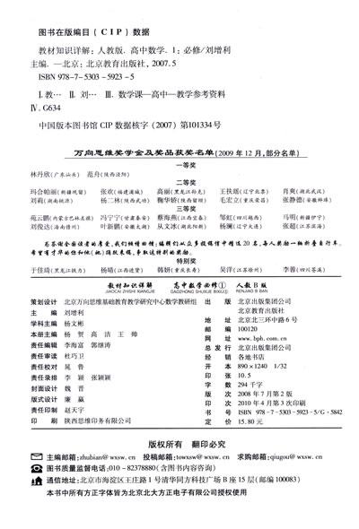 教材知识详解高中数学(必修1)—人教b版