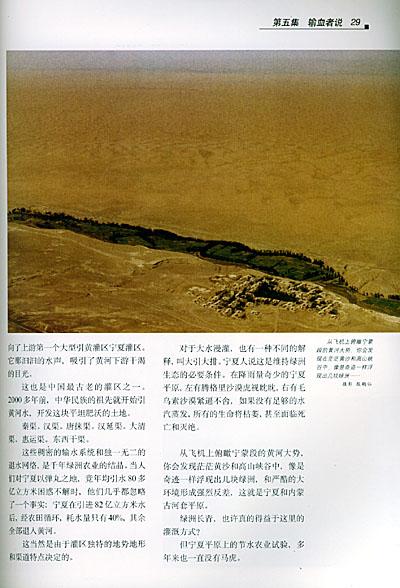 河流是全人类的母亲,黄河是中华民族的母亲河