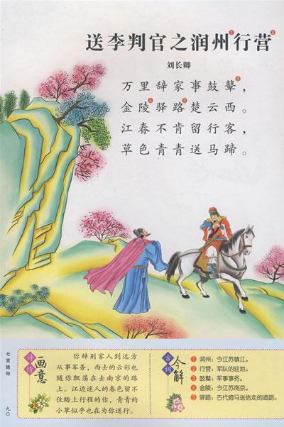 本书是中国少年儿童阅览唐诗的最佳读本