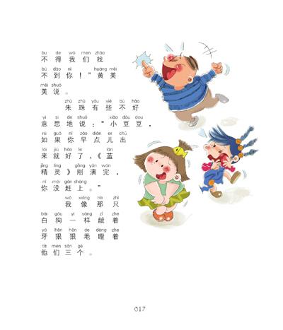 小豆豆快乐日记-蹦蹦跳跳一年级((注音全彩美绘版 好玩真实的校园日记图片