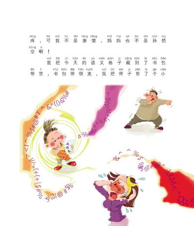 小豆豆快乐日记 蹦蹦跳跳一年级 注音全彩美绘版 好玩真实的校园日记