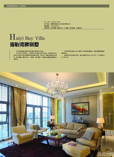 【正版/欧式典雅/168套别墅系列/室内设计/软装饰