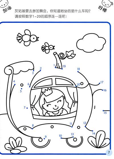 宝宝连线1-20数字图片