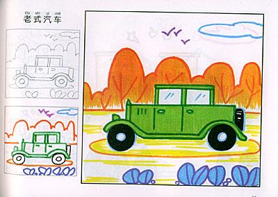 儿童彩色水笔画.器具