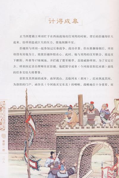 秦朝一统 中华上下五千年 少儿彩图版