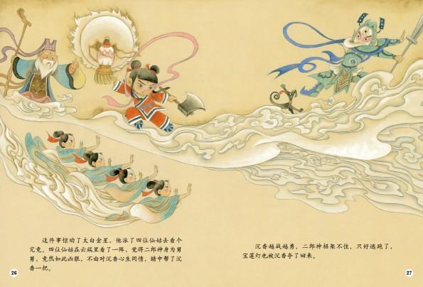 绘本中华故事之神话传说