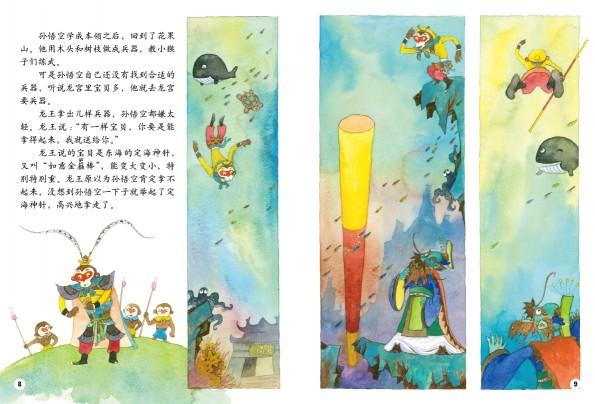 绘本中华故事之神话传说图片
