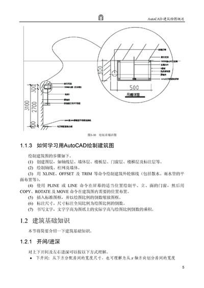 第14章 结构施工图