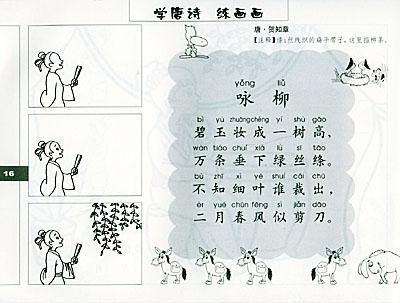 简笔画学唐诗学成语(上)(注音版)图片