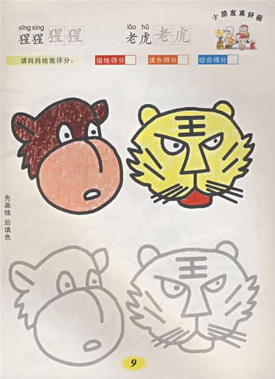 神奇小蜡笔绘画书 * 小朋友真好画动物人物 卡迪工作室 绘