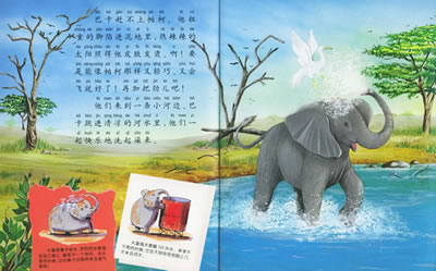 上的庞然大物[适合5至10岁小朋友阅读](注音版)——我的动物朋友系列