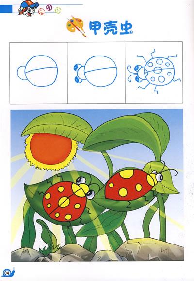 棒小孩:学画卡通动物3