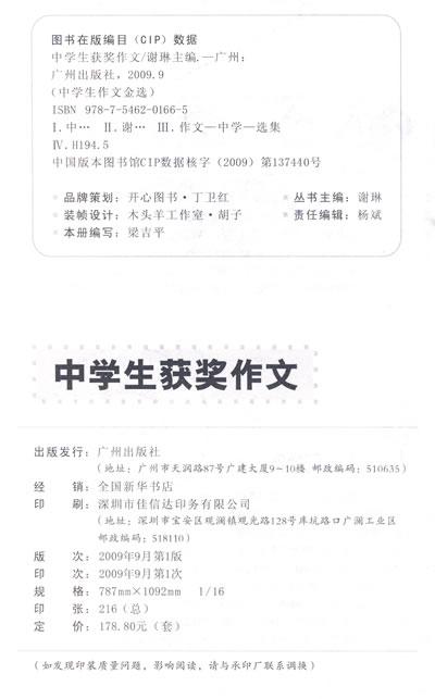 中学生获奖作文