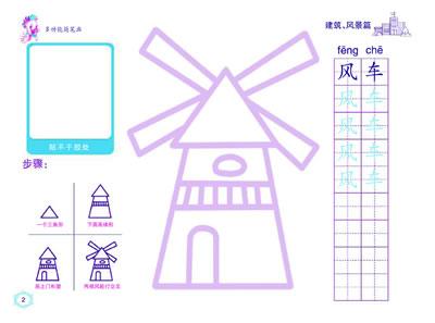 顶呱呱多功能简笔画 建筑·风景篇