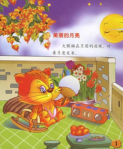大眼猫童话故事丛书