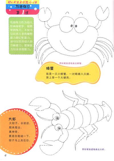 《幼儿园美术课程5-6岁(含光盘)》(池海.)【简介图片