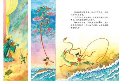 哪吒闹海 绘本中华故事 神话传说图片