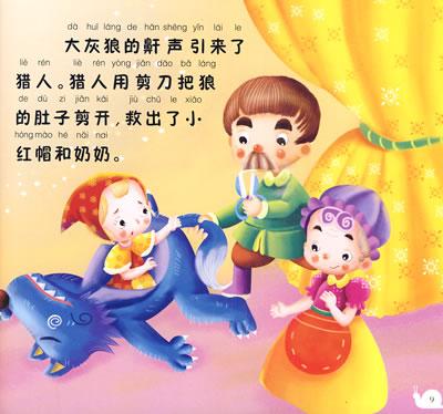 360教育网--拼音注音儿童 故事 连环画 小红帽