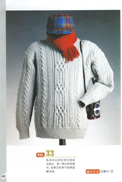 经典款式毛衣编织实例