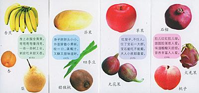 小班语言故事蔬菜水果大猜谜图片