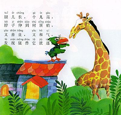 《大恐龙:彩图动物谜语》管海琴