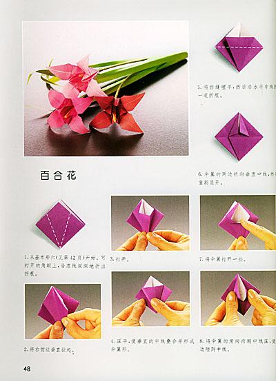 折纸粘贴画森林