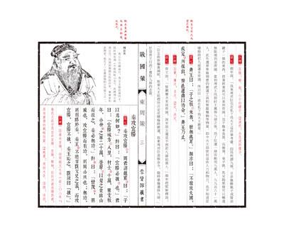 战国策(崇贤馆v宣纸宣纸线装手工一函六册)(至免费rosimm视频图片