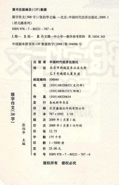 人物路限字状元500字(修订版)张伯华9787802217676高中片段作文描写300字图片