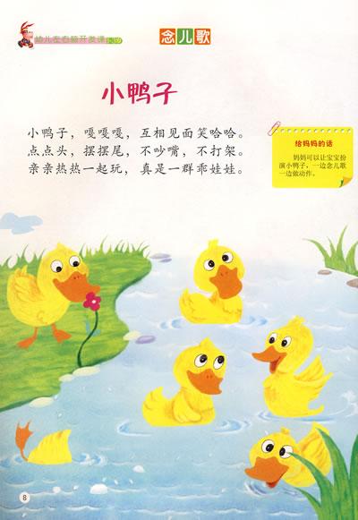可爱的小鸭子快乐文字头像