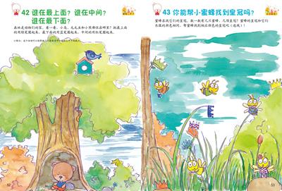 幼儿数学游戏书,纯手绘