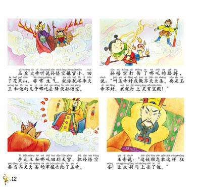 中外名著故事汇—西游记(幼儿版)