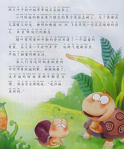 背着房子的蜗牛(注音版)——杨红樱精选童话