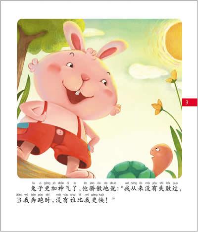 小树苗经典成长故事:第1辑(盒套装10册)[当当]